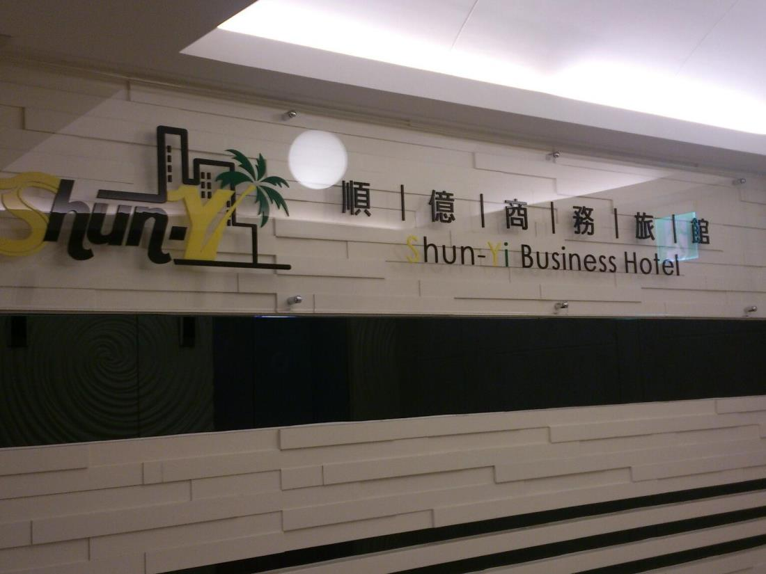 順億商務旅館(Shun-yi Business Hotel)